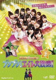 AKB48 Team8のブンブン!エイト大放送! Vol.2 のサムネイル画像