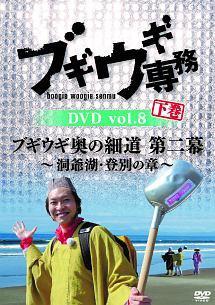 ブギウギ専務DVD vol.08 下巻 のサムネイル画像