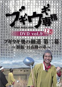 ブギウギ専務DVD vol.09「ブギウギ奥の細道 第二幕」上巻 のサムネイル画像