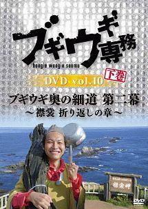 ブギウギ専務DVD vol.10「ブギウギ奥の細道 第二幕」下巻 のサムネイル画像