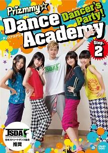 Dancer's Party! Prizmmy☆ Dance Academy Step.2 のサムネイル画像