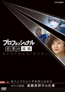 プロフェッショナル 仕事の流儀 WHO医師 進藤奈邦子の仕事 のサムネイル画像
