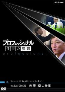 プロフェッショナル 仕事の流儀 商品企画部長 佐藤章の仕事 チームの力がヒットを生む のサムネイル画像