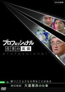 プロフェッショナル 仕事の流儀 高校教師 大瀧雅良の仕事 のサムネイル画像