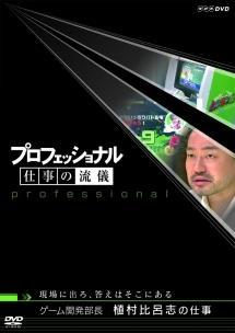 プロフェッショナル 仕事の流儀 ゲーム開発部長 植村比呂志の仕事 のサムネイル画像