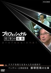 プロフェッショナル 仕事の流儀 ベンチャー企業経営者 飯塚哲哉の仕事 のサムネイル画像