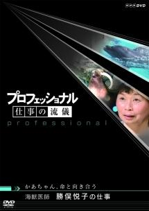 プロフェッショナル 仕事の流儀 海獣医師 勝俣悦子の仕事 のサムネイル画像