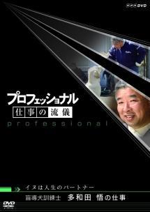 プロフェッショナル 仕事の流儀 盲導犬訓練士 多和田悟の仕事 のサムネイル画像