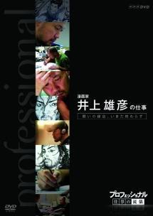 プロフェッショナル 仕事の流儀 漫画家 井上雄彦の仕事 闘いの螺旋(らせん)、いまだ終わらず のサムネイル画像