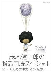 プロフェッショナル 仕事の流儀 茂木健一郎の脳活用法スペシャル のサムネイル画像