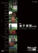プロフェッショナル 仕事の流儀 農家 金子美登の仕事 命の農場で、土に生きる のサムネイル画像