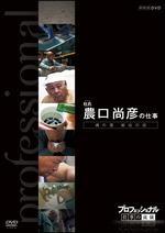 プロフェッショナル 仕事の流儀 杜氏 農口尚彦の仕事 魂の酒 秘伝の技 のサムネイル画像