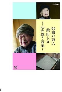99歳の詩人 柴田トヨ ~心を救う言葉~ のサムネイル画像