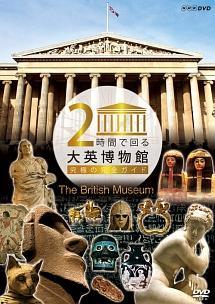 2時間で回る大英博物館~究極の完全ガイド~ のサムネイル画像