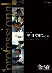 プロフェッショナル 仕事の流儀 旅客機パイロット 早川秀昭の仕事 夢の旅客機、未来へのフライト のサムネイル画像