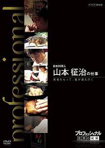 プロフェッショナル 仕事の流儀 日本料理人 山本征治の仕事 覚悟をもって、我が道を行く のサムネイル画像