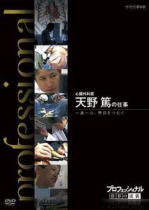 プロフェッショナル 仕事の流儀 心臓外科医 天野篤の仕事 一途一心、明日をつむぐ のサムネイル画像