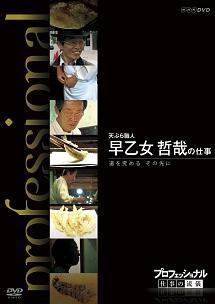 プロフェッショナル 仕事の流儀 天ぷら職人 早乙女哲哉の仕事 道を究める その先に のサムネイル画像