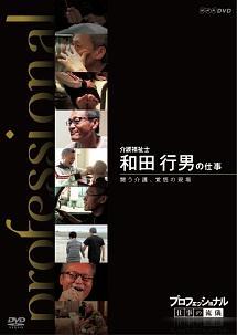 プロフェッショナル 仕事の流儀 介護福祉士 和田行男の仕事 闘う介護、覚悟の現場 のサムネイル画像