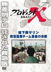 プロジェクトX 挑戦者たち 第9期 のサムネイル画像