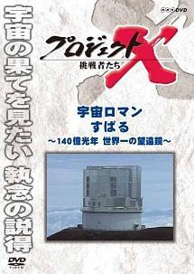 プロジェクトX 挑戦者たち 宇宙ロマン すばる~140億光年 世界一の望遠鏡~ のサムネイル画像