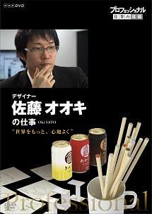 プロフェッショナル 仕事の流儀 デザイナー 佐藤ナオキの仕事 世界をもっと、心地よく のサムネイル画像