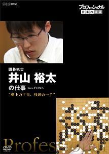 プロフェッショナル 仕事の流儀 囲碁棋士 井山裕太の仕事 盤上の宇宙、独創の一手 のサムネイル画像