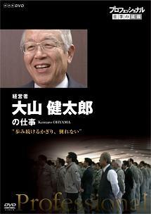 プロフェッショナル 仕事の流儀 経営者・大山健太郎 歩み続けるかぎり、倒れない のサムネイル画像