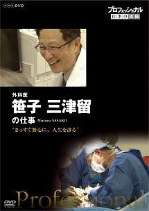 プロフェッショナル 仕事の流儀 外科医・笹子三津留 まっすぐ無心に、人生を診る のサムネイル画像