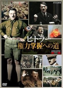ヒトラー 権力掌握への道 前編 のサムネイル画像