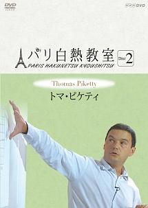 パリ白熱教室 トマ・ピケティ 2 のサムネイル画像