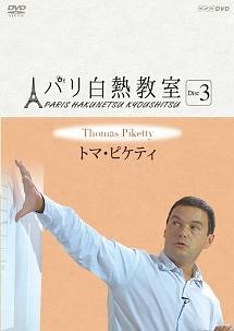 パリ白熱教室 トマ・ピケティ 3 のサムネイル画像