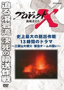 プロジェクトX 挑戦者たち 史上最大の脱出作戦 13時間のドラマ ~三原山大噴火・緊急チームの闘い~ のサムネイル画像