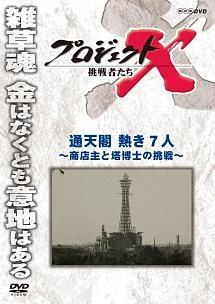プロジェクトX 挑戦者たち 通天閣 熱き7人 ~商店主と塔博士の挑戦~ のサムネイル画像