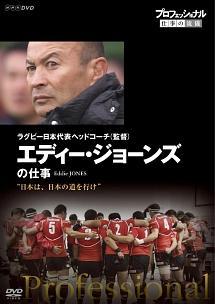 プロフェッショナル 仕事の流儀 ラグビー日本代表ヘッドコーチ(監督) エディー・ジョーンズの仕事 日本は、日本の道を行け のサムネイル画像