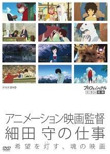 プロフェッショナル 仕事の流儀 アニメーション映画監督 細田 守の仕事 希望を灯す、魂の映画 のサムネイル画像