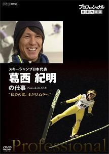 プロフェッショナル 仕事の流儀 スキージャンプ日本代表 葛西紀明の仕事 伝説の翼、まだ見ぬ空へ のサムネイル画像