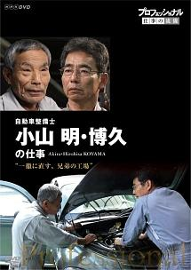 プロフェッショナル 仕事の流儀 自動車整備士 小山明・博久の仕事 一徹に直す、兄弟の工場 のサムネイル画像