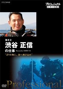 プロフェッショナル 仕事の流儀 潜水士 渋谷正信の仕事 誇りを胸に、海へ飛び込め のサムネイル画像