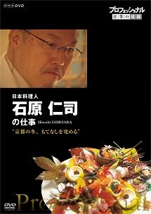 プロフェッショナル 仕事の流儀 日本料理人・石原仁司の仕事 京都の冬、もてなしを究める のサムネイル画像