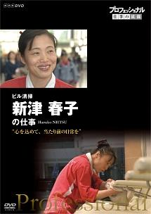 プロフェッショナル 仕事の流儀 ビル清掃・新津春子の仕事 心を込めて、当たり前の日常を のサムネイル画像