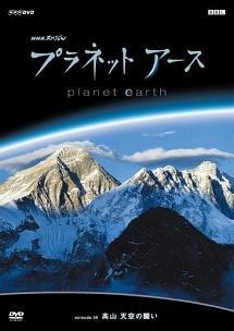 プラネットアース Episode.05 「高山 天空の闘い」 のサムネイル画像