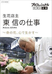 プロフェッショナル 仕事の流儀 生花店主・東信の仕事 命の花、心で生かす のサムネイル画像