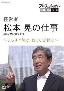 プロフェッショナル 仕事の流儀 経営者・松本晃の仕事 まっすぐ稼げ!飽くなき野心 のサムネイル画像