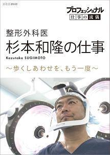 プロフェッショナル 仕事の流儀 整形外科医・杉本和隆の仕事 歩くしあわせを、もう一度 のサムネイル画像