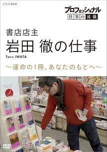 プロフェッショナル 仕事の流儀 書店店主・岩田徹の仕事 運命の1冊、あなたのもとへ のサムネイル画像