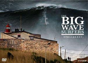 ビッグウェーブサーファー ~世界最大の波を求めて~ のサムネイル画像