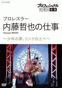 プロフェッショナル 仕事の流儀 プロレスラー・内藤哲也の仕事 少年の夢、リングの上へ のサムネイル画像