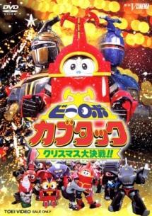 ビーロボカブタッククリスマス大決戦!! のサムネイル画像