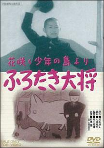 ふろたき大将 のサムネイル画像